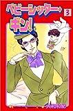 ベビーシッター・ギン!(3) (KC KISS)