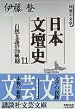 日本文壇史〈11〉自然主義の勃興期 (講談社文芸文庫)