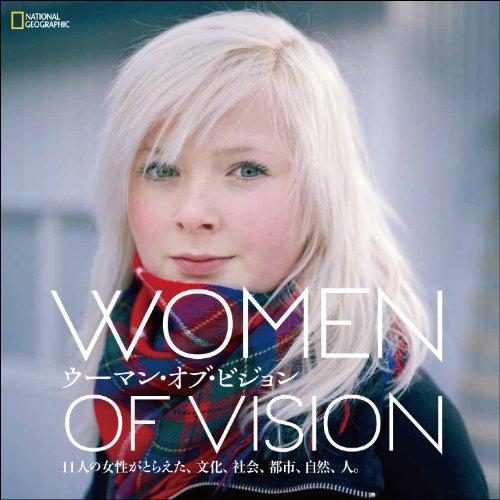 ウーマン・オブ・ビジョン ナショナルジオグラフィックの女性写真家