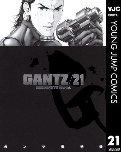 GANTZ 21 (ヤングジャンプコミックスDIGITAL)