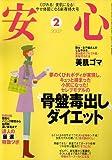 安心 2007年 02月号 [雑誌]