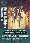 聖竜戦記〈3〉異能者の都―「時の車輪」シリーズ第2部 (ハヤカワ文庫FT)