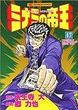 ミナミの帝王 47 (ニチブンコミックス)