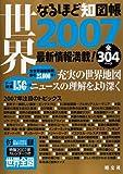 なるほど知図帳世界〈2007〉