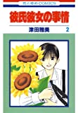 51HJNjXBXvL. SL160  【Kindle】初めての…白泉社セール!