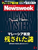 Newsweek (ニューズウィーク日本版) 2014年 4/1号 [マレーシア航空 残された謎]
