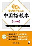 真剣に学び続ける人の中国語教本【入門編】