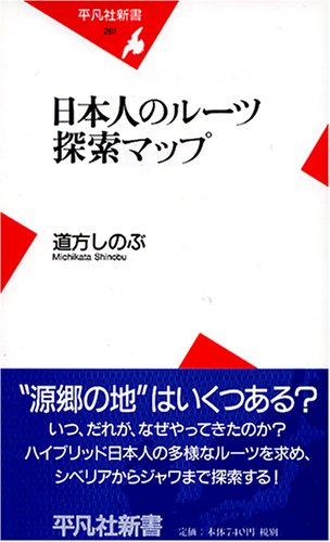 日本人のルーツ探索マップ
