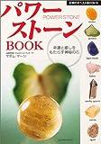 パワーストーンBOOK—幸運と癒しをもたらす神秘の石