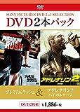 DVD2枚パック  プレミアム・ラッシュ/アドレナリン2 ハイ・ボルテージ コレクターズ・エディション