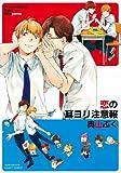 恋の耳ヨリ注意報 (ミリオンコミックス  CRAFT SERIES 38)
