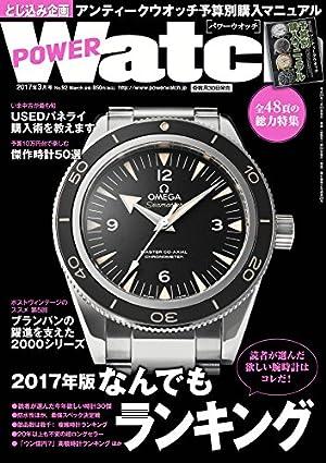 POWER Watch(パワーウォッチ) 2017年 03 月号 (雑誌)