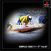 SIMPLE1500シリーズ Vol.87 THE 競艇
