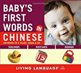 51HJXu166jL. SL160  Babys First Words in Chinese