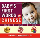 Baby's First Words in Chinese ~ Living Language (Series)