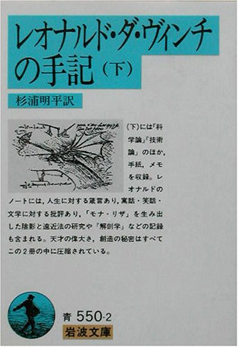 レオナルド・ダ・ヴィンチの手記 下    岩波文庫 青 550-2