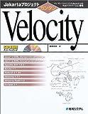 Jakartaプロジェクト カンタンVelocity―テンプレートエンジンVelocityによるWebアプリケーション開発