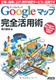 グーグルマップ Googleマップ 完全活用術 仕事の効率を上げる無料地図サービスの活用ワザ