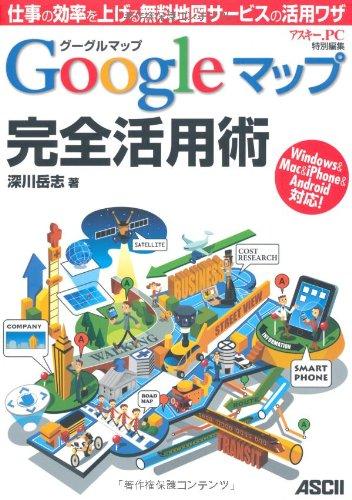 Googleマップ完全活用術