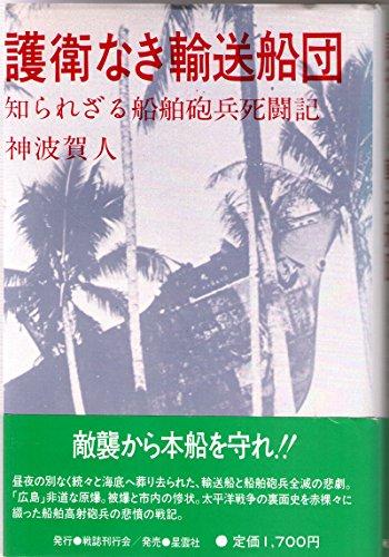 護衛なき輸送船団―知られざる船舶砲兵死闘記