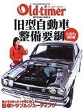 旧型自動車整備要綱 オールドカーメンテナンス虎の巻 (ヤエスメディアムック 162)