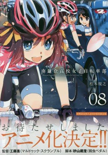 初回限定版 南鎌倉高校女子自転車部 8 (BLADE COMICS)