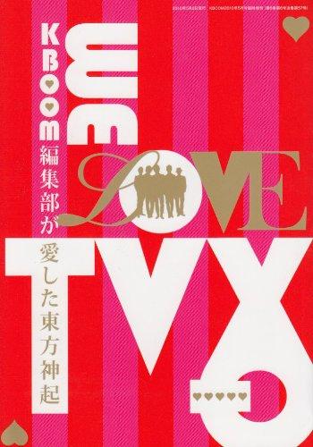 KBOOM(ケーブーム)5月号臨時増刊号「KBOOM編集部が愛した東方神起」(KBOOM編集部編・著)