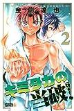 キミタカの当破! 2 (2) (ライバルコミックス)