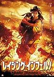 レイジング・インフェルノ [DVD]
