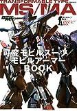 モビルスーツ全集10 可変モビルスーツ・モビルアーマー (双葉社MOOK)