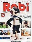 週刊 Robi (ロビ) 2013年 8/6号 [分冊百科]
