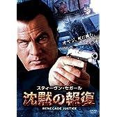 沈黙の報復 [DVD]