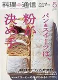 料理通信 2009年 05月号 [雑誌]