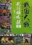 戦国大戦 1590 葵 関八州に起つ 武将編成録III ~厳選デッキ集~