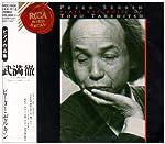 武満徹:ピアノ作品集