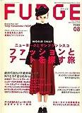 FUDGE (ファッジ) 2007年 08月号 [雑誌]