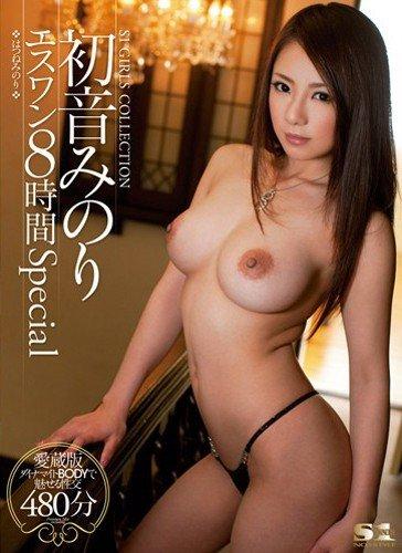 初音みのり エスワン8時間Special [DVD]
