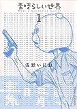 素晴らしい世界(1) (サンデーGXコミックス)