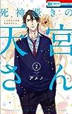 死神憑きの天宮さん 2 (花とゆめコミックス)