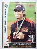 BBH2009 WBC 栗原 健太(日本)