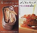 男のフランス料理abc—彼女のお気に入りシェフになることだって夢じゃない!