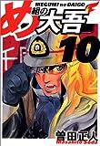 め組の大吾 (10) (少年サンデーコミックス〈ワイド版〉)