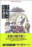 寺山修司幻想劇集 (平凡社ライブラリー)