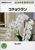 コチョウラン (NHK趣味の園芸よくわかる栽培12か月)