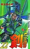 六三四の剣(22) (少年サンデーコミックス)