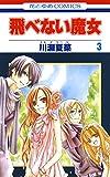 飛べない魔女 3 (花とゆめコミックス)