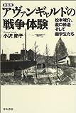 アヴァンギャルドの戦争体験―松本竣介、滝口修造そして画学生たち