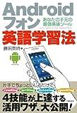 Androidフォン英語学習法―あなたの手元の最強英語ツール