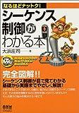 シーケンス制御がわかる本<br>(なるほどナットク!)