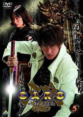 牙狼 <GARO> 5 [DVD]